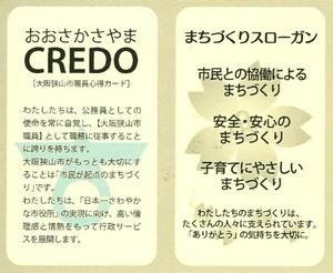 04sayamacard